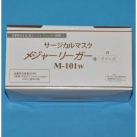 マスク 使い捨て メジャーリーガーM101 50枚入り 2箱 敏感肌 医療用 感染 花粉対策|st-smartmask|03