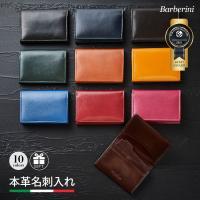 名刺入れ メンズ イタリアンレザー 本革 ギフト ラッピング プレゼント 名刺ケース レディース 送料無料 Barberini
