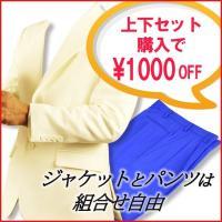 『ダブル6つボタンジャケット』(薄イエロー)(S・M・L・LL)『送料無料』[ステージ衣装・カラオケ衣装(男性・メンズ)]