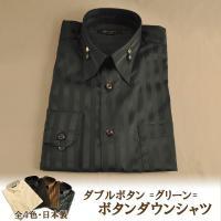 『ダブルボタン ボタンダウンシャツ(長袖)』(緑・グリーン)(M・L・LL)[ステージ衣装・カラオケ衣装(男性・メンズ)]