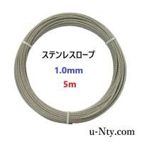 ステンレスワイヤーロープ 線径1.0mm 50m巻