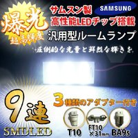 【セット内容】 LEDルームランプ×1個  アダプター3個セット ・T10 ・Ba9S ・FT10×...