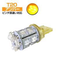 T20(ピンチ部違い対応)/LEDバルブ13連×1個/シングル球/アンバー ウィンカーランプ50%O...