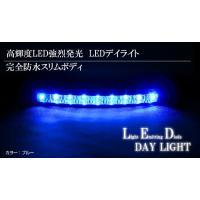 昼夜問わず高輝度LEDの点灯で事故防止にもGOOD♪ 【商品名】 LEDデイライト 【セット内容】 ...