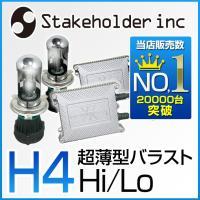 送料無料お試しモニター価格!【Stakeholder製:1年保証付き】H4 Hi/Lo HIDコンバ...