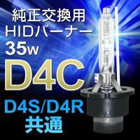 D4C純正交換HIDバーナー3000K/6000K/8000K/10000K(35W)(D4R・D4...