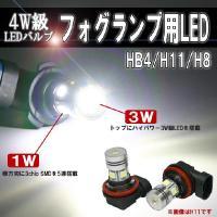 【送料無料】フォグランプ超高輝度LEDバルブ/H11(H8)・HB4/6500Kホワイト/4W級SM...