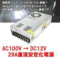 100Vの家庭用コンセントから自動車用12Vに変換するコンバーターです。 オーディオやHID、LED...