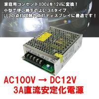 100Vの家庭用コンセントから自動車用12Vに変換するコンバーターです。 オーディオやLED等の自動...