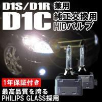 【1年保証&送料無料】D1S/D1R対応D1C純正交換HIDバルブ(BMWやアウディなどの欧...