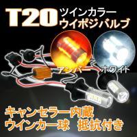 【セット内容】 T20LEDウインカーポジション×2 ・バルブ交換だけで簡単にウィンカーポジション化...
