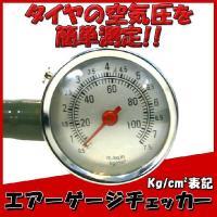 【商品名】 タイヤの空気圧を簡単測定!エアーゲージ/タイヤ空気圧測定器  【製品特徴】 ●自動車のタ...