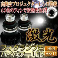 他の安物LEDフォグランプと一緒にしないで下さい!45枚フィン独自形状LEDフォグランプ/LEDバル...