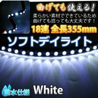 商品名:切っても曲げても使える!高輝度LEDソフトデイライト≪ホワイト≫プロジェクターレンズ搭載/防...