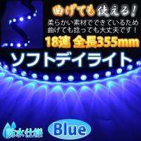 商品名:切っても曲げても使える!高輝度LEDソフトデイライト≪ブルー≫プロジェクターレンズ搭載/防水...
