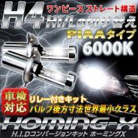 H4Hi/Lo切り替え6000K PIAAタイプ ワンピース構造HIDコンバージョンキット 35W ...
