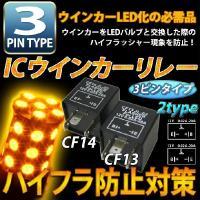 商品名:LED化の必需品!ハイフラ防止ICウインカーリレー3ピン汎用CF13/CF14  【セット内...