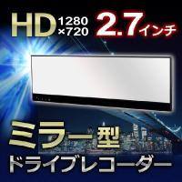 セット内容:ミラー型ドライブレコーダー×1シガー、電源ケーブル●サイズ(mm):約W305×H85×...