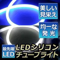 最先端のLEDチューブライト!ライン上に均一に見えるので、滑らかな発光を求めている方には最適です。 ...