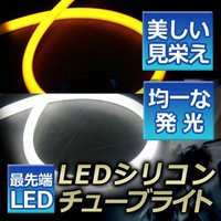 最先端のLEDチューブライト! 配線部にスイッチングコントローラー機能が搭載されており、ウインカーの...