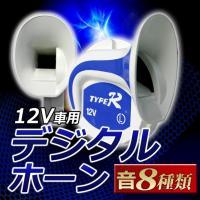 音色8パターン 12V デジタルホーン 電子ホーン ヨーロピアンホーン  8種類の音を切替えてご使用...