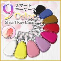 全9色 カラフルなスマートキーケース。 丸い形が特徴のオシャレなスマートキーケースです。ラウンドファ...