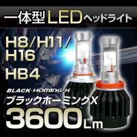 【圧倒的な光量!】簡単取付!ハロゲンランプより圧倒的な明るさ!LED ヘッドランプ 3600Lm 選...