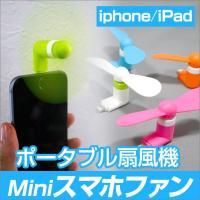 【iPhone/iPad用】ポータブル 扇風機 Mini スマホファン/携帯/スマートフォン/タブレ...