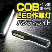 ・圧倒的な明るさの面発光「COB」を採用した小型ハンディタイプのLEDライト/懐中電灯/作業灯です。...