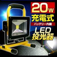 ・充電式LED投光器 ポータブルワークライトです。 ・充電式タイプなので、電源を気にせずお使いいただ...