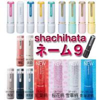 シャチハタ:ネーム9(別注品)用途の広い、ポピュラーサイズのネーム印。 「書体」、「インキ色」に加え...