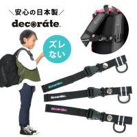 """スタイリッシュで機能的なキッズバックが人気のブランド""""DECORATE(デコレート)""""♪ Decor..."""