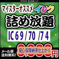 【インクマイスターオススメ】 【送料無料】 エプソン(EPSON) 詰め放題 IC69/70/74/...