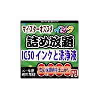 【インクマイスターオススメ】【送料無料】IC50 洗浄液 詰め放題<br>IC6CL50...