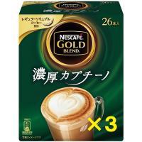 ■きめ細かく豊かな泡立ちと、甘さ控えめでコーヒー本来のしっかりした味わいが特長の本格的なカプチーノで...