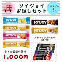 ■ソイジョイクリスピー4種類に、通常タイプの定番チョコレート味、ピーナッツ味を  足したセットにネス...