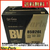 送料無料 大型車 自動車 バッテリー GS ユアサ PRODA NEO 85D26L 2年保証 互換 PRN-85D26L /65D26L /75D26L /80D26L