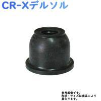 タイロッドエンドブーツ  適合車種 車名:CR-Xデルソル 型式:EJ4 年式:H07.09〜H09...