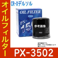 オイルフィルタ  適合車種 車名:CR-Xデルソル 型式:EG1 年式:H04.02〜H07.09 ...
