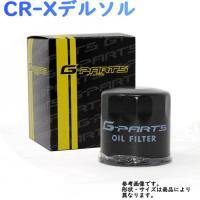 オイルフィルタ  適合車種 車名:CR-Xデルソル 型式:EG2 年式:H04.02〜H09.07 ...
