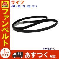 ファンベルトセット 適合車種 車名:ライフ 型式:JB5 JB6 JB7 JB8 エンジン型式:P0...