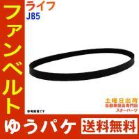 ファンベルト ホンダ ライフ 型式JB5 H15.09~H20.11 Star-Partsオリジナル 1本