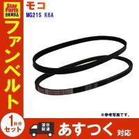 ファンベルトセット 適合車種 車名:モコ 型式:MG21S エンジン型式:K6A 年式:H14.04...