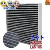 エアコンフィルター 活性炭入脱臭  適合車種 車名:タント 型式:LA600S LA610S 年式:...