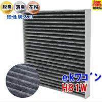 エアコンフィルター 活性炭入脱臭  適合車種 車名:ekワゴン 型式:H81W 年式:H17.01〜...