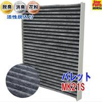 エアコンフィルター 活性炭入脱臭  適合車種 車名:パレット 型式:MK21S 年式:H20.02〜...