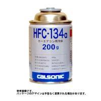 カーエアコン用冷媒 カルソニック クーラーガス HFC-134a R134a 200g  ●カーエア...