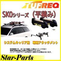 ■TAFREQ システムキャリア用アタッチメント■    ◎スキー・スノーボードアタッチメント(平積...