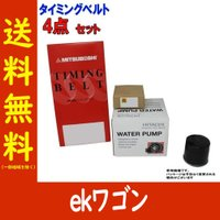 タイミングベルトセット 三菱 ekワゴン H81W H82W H13.09~H22.04用 4点セット