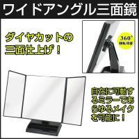 【仕様】 商品サイズ:約W23.5xH29xD13cm (両サイドのミラーを広げた状態の幅45cm、...